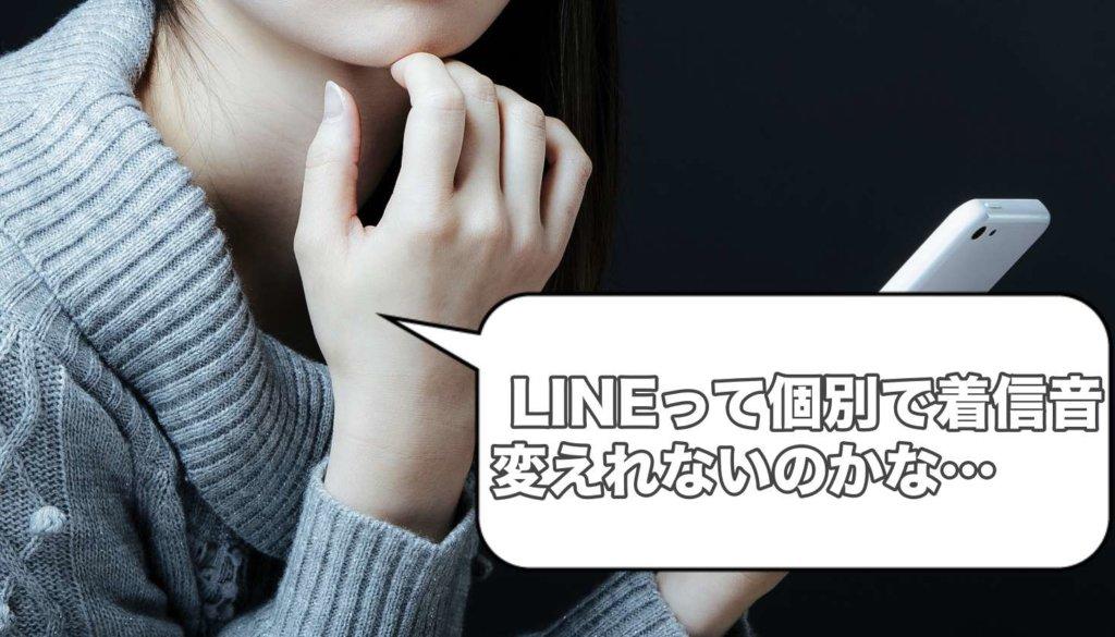 LINE個別