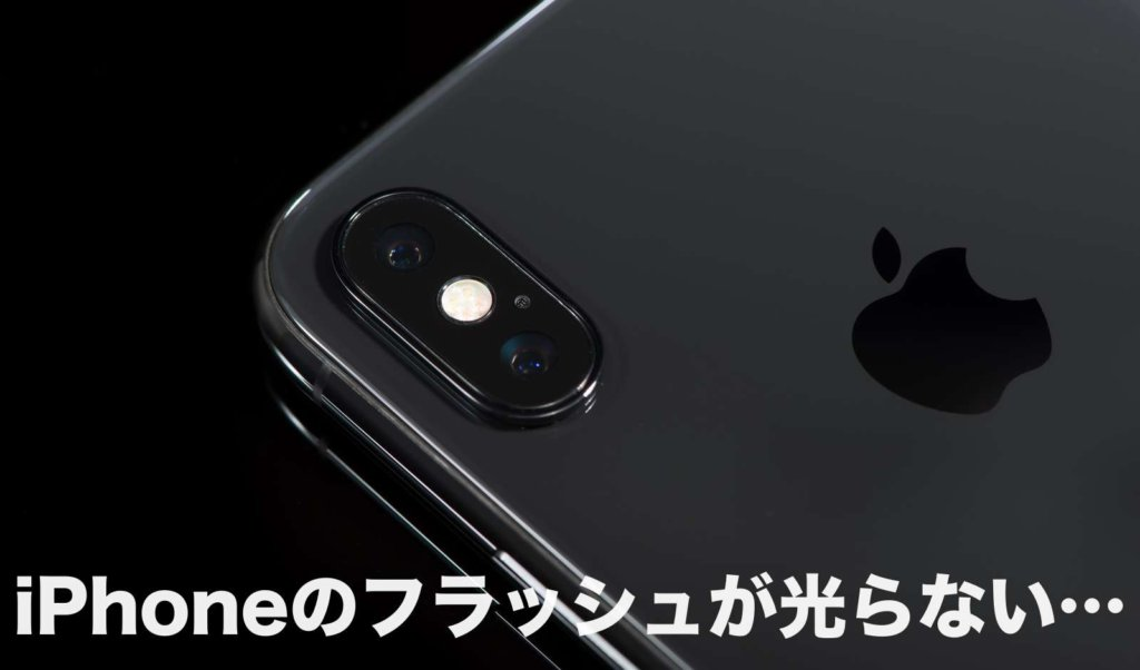 iPhoneカメラフラッシュ
