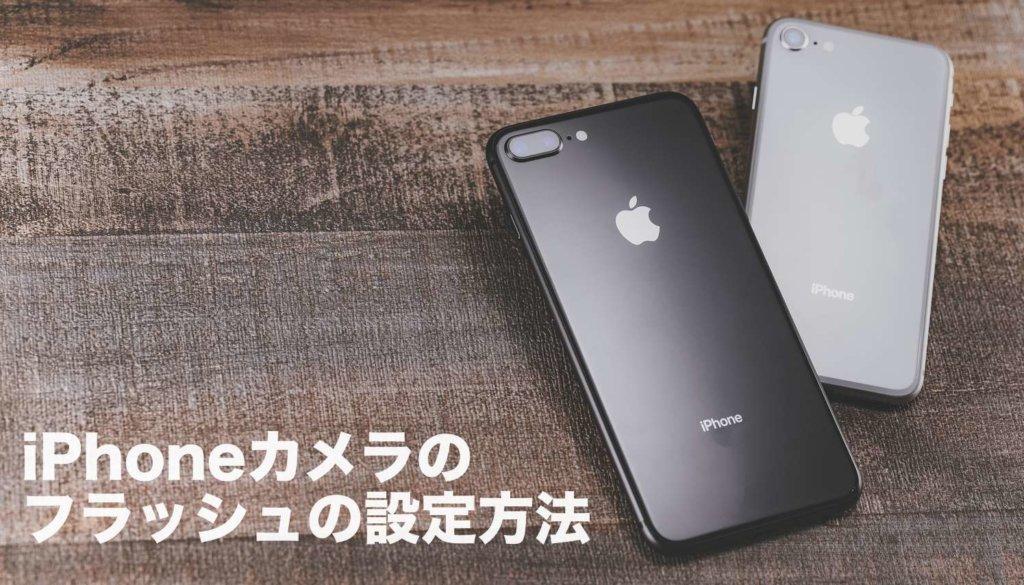 iPhoneフラッシュライト