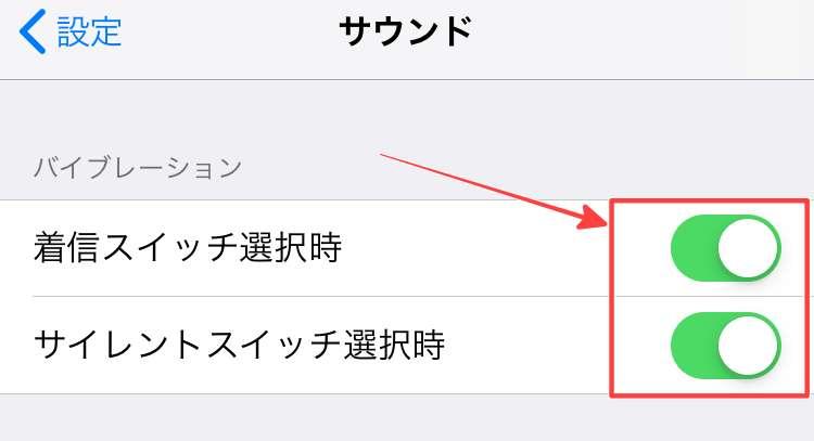 iphoneサイレントスイッチ