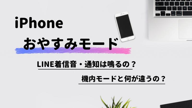 iPhone おやすみモード LINE着信音