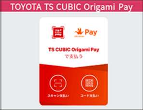TOYOTA TS CUBIC Origami Pay