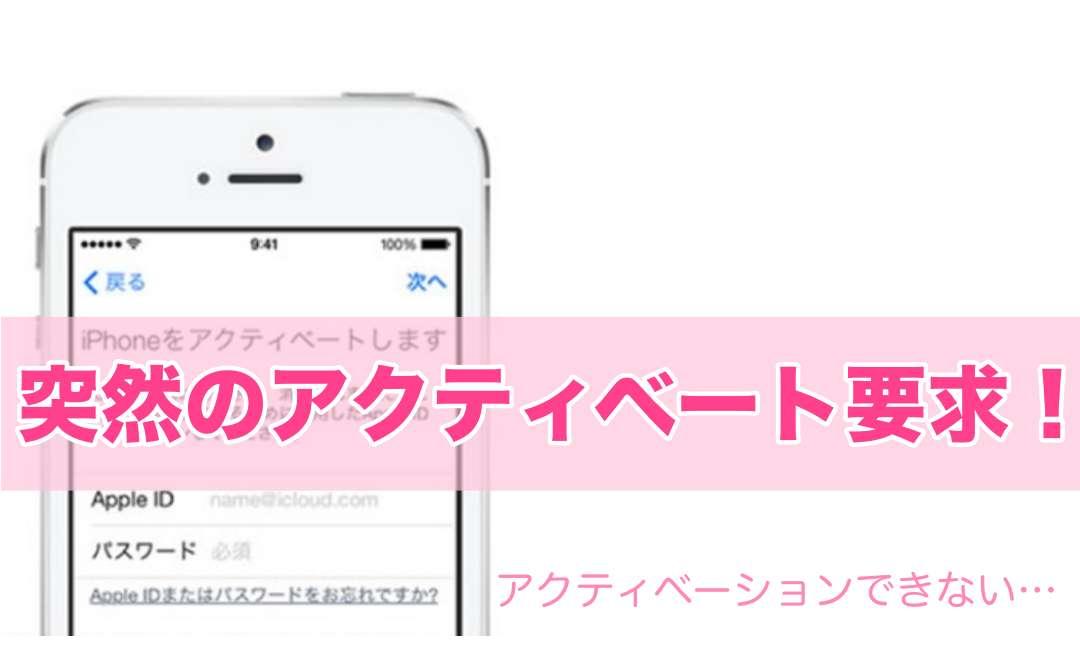 iPhoneがアクティベートできない