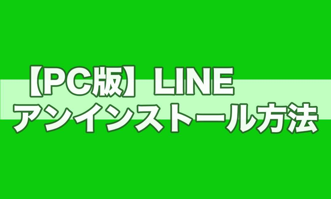 【PC版】LINEのアンインストール方法