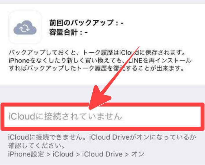 iCloudに接続されていません