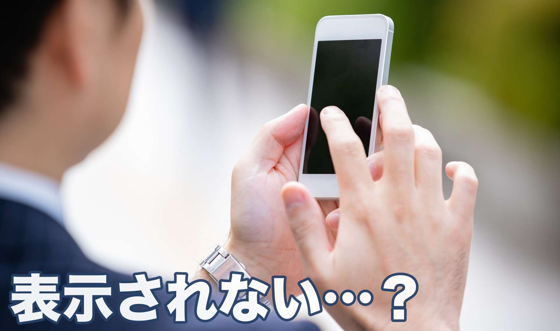 iPhoneアプリのアップデート画面が表示されない時の対処法
