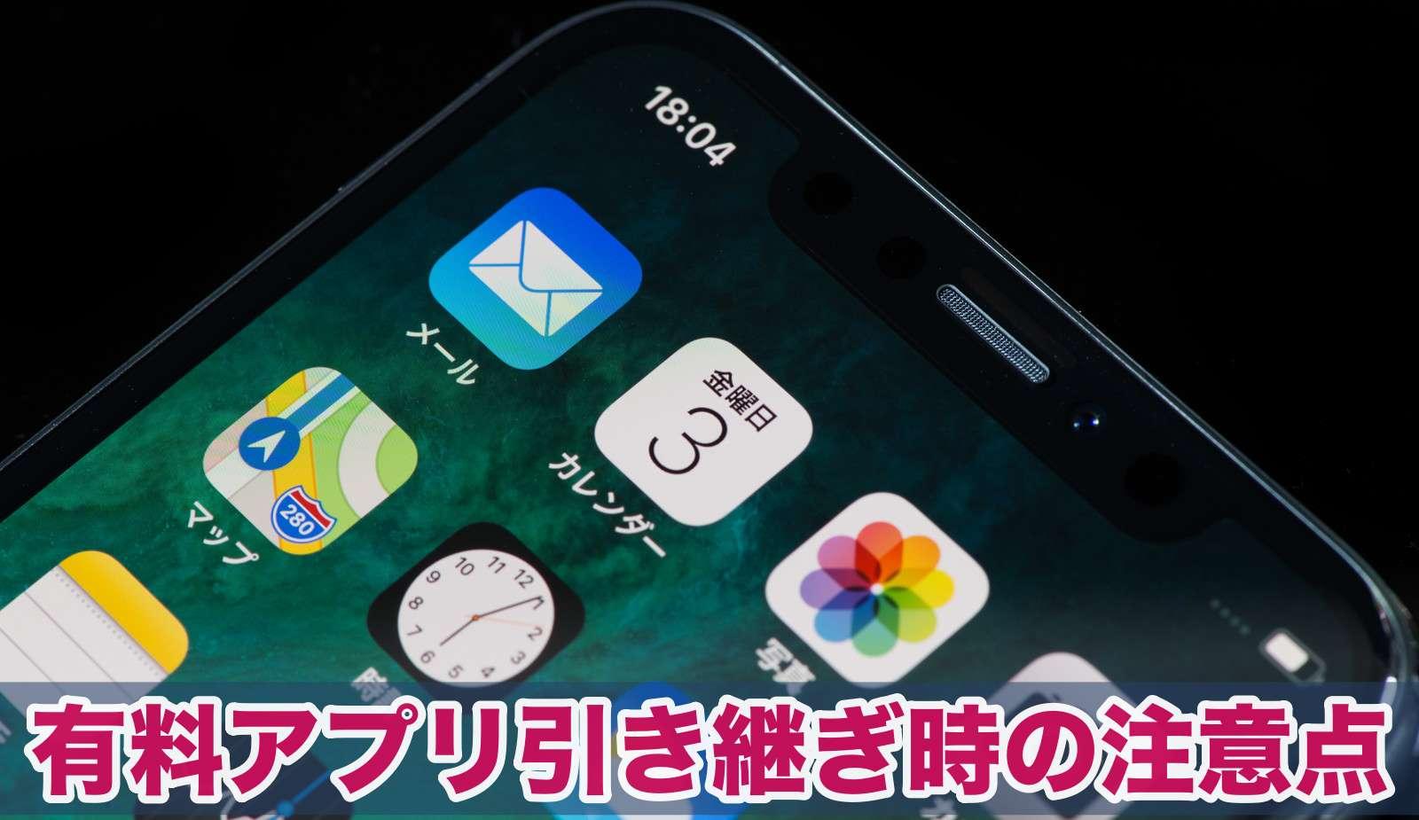 【iPhoneの機種変更】有料アプリ引き継ぎ