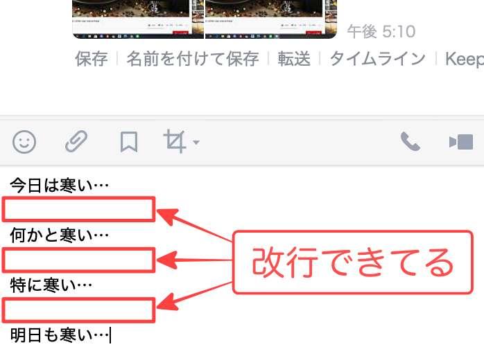 line pc 改行