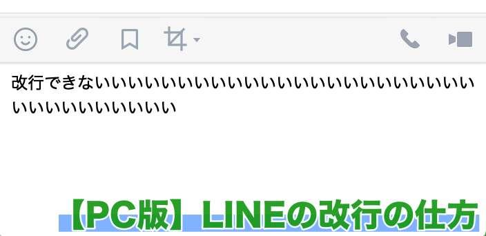 【PC版】LINEの改行の仕方