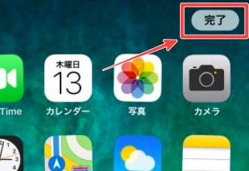 iPhonexアンインストール