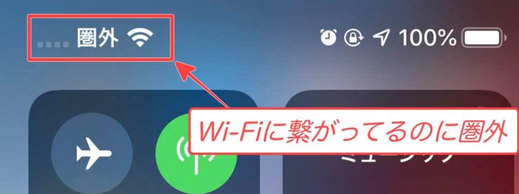 Wi-Fi圏外