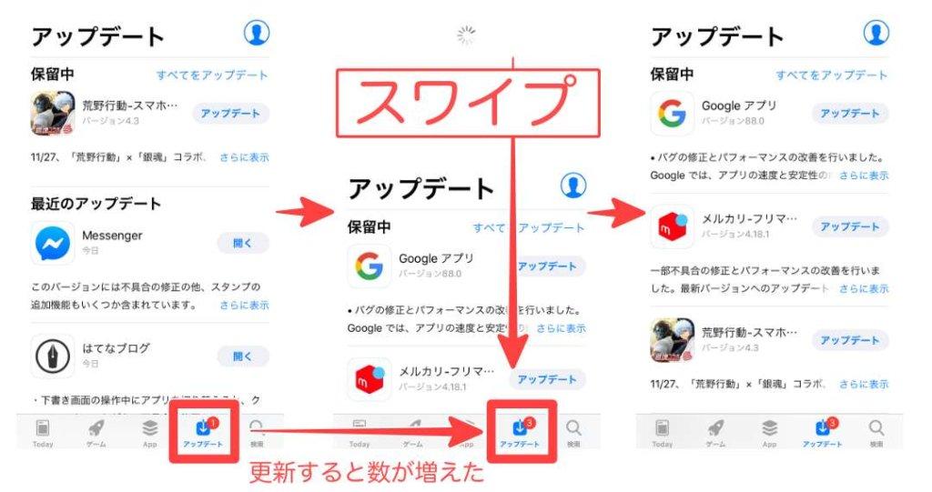 App Store更新