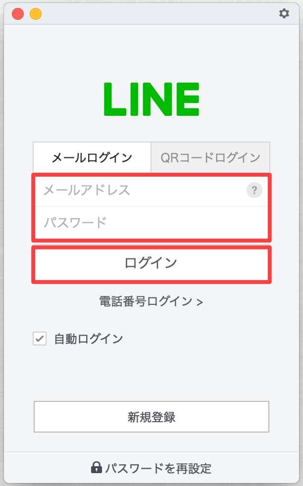 PC line ログイン
