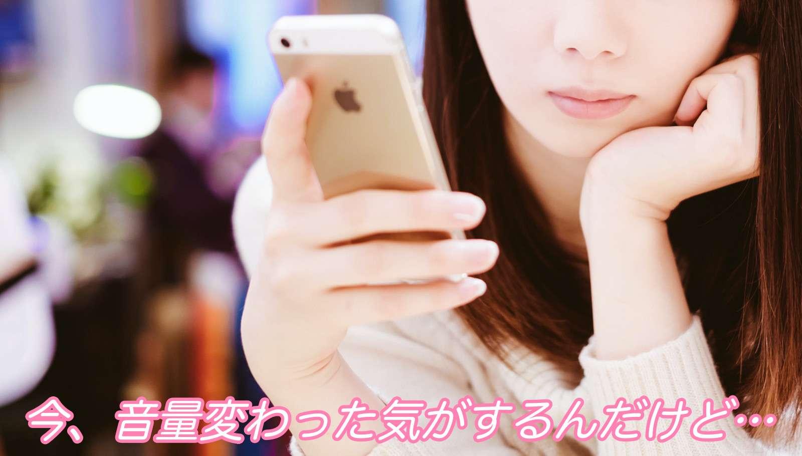 iPhone着信音量が勝手に下がる・上がる・変わる