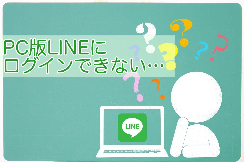 LINE PC ログインできない