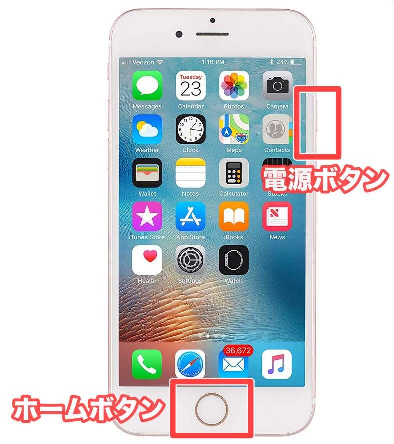 iPhone6スクショ
