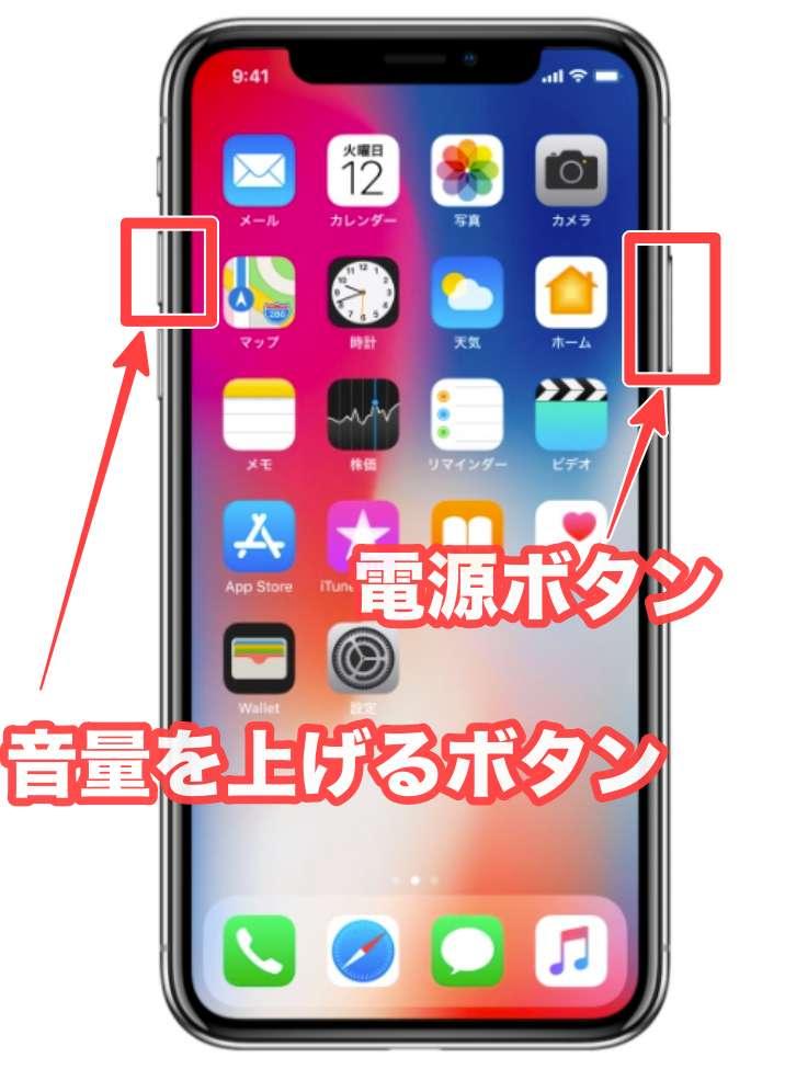 iPhonexスクショ