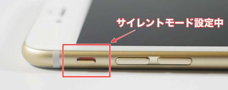 iPhoneサウンド切り替えスイッチ