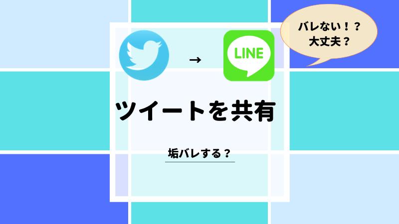 Twitter 共有 LINE 垢バレ