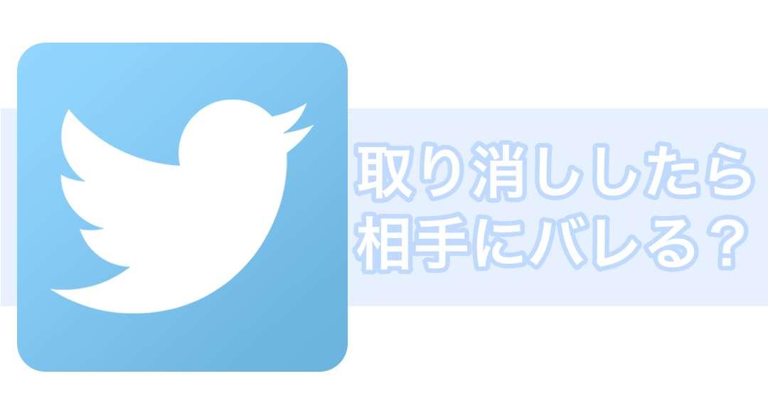 Twitterタイムラインで誤いいね!取り消ししたら相手にバレる?