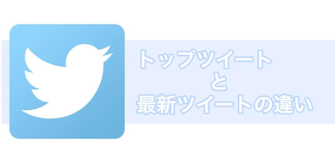 Twitterのトップツイートと最新ツイートの違い