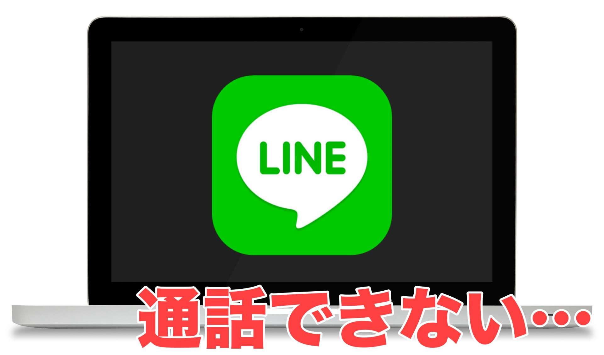 【Windows10】PC版LINE通話できない・かからない