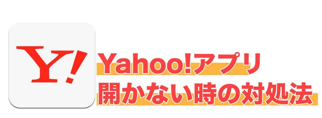 Yahoo!アプリが開かない・起動しない