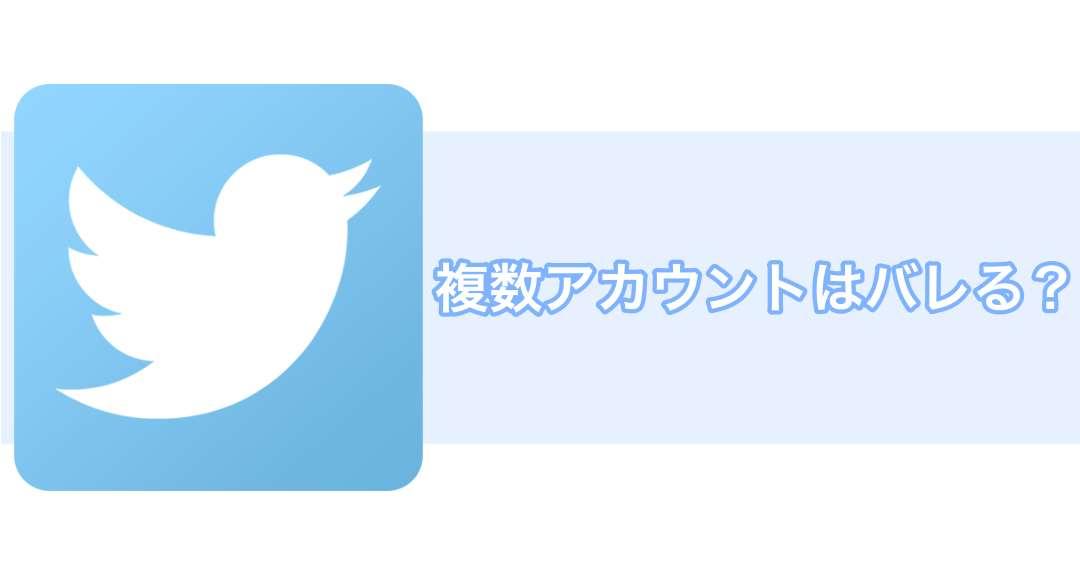 【Twitter】複数アカウントはバレる