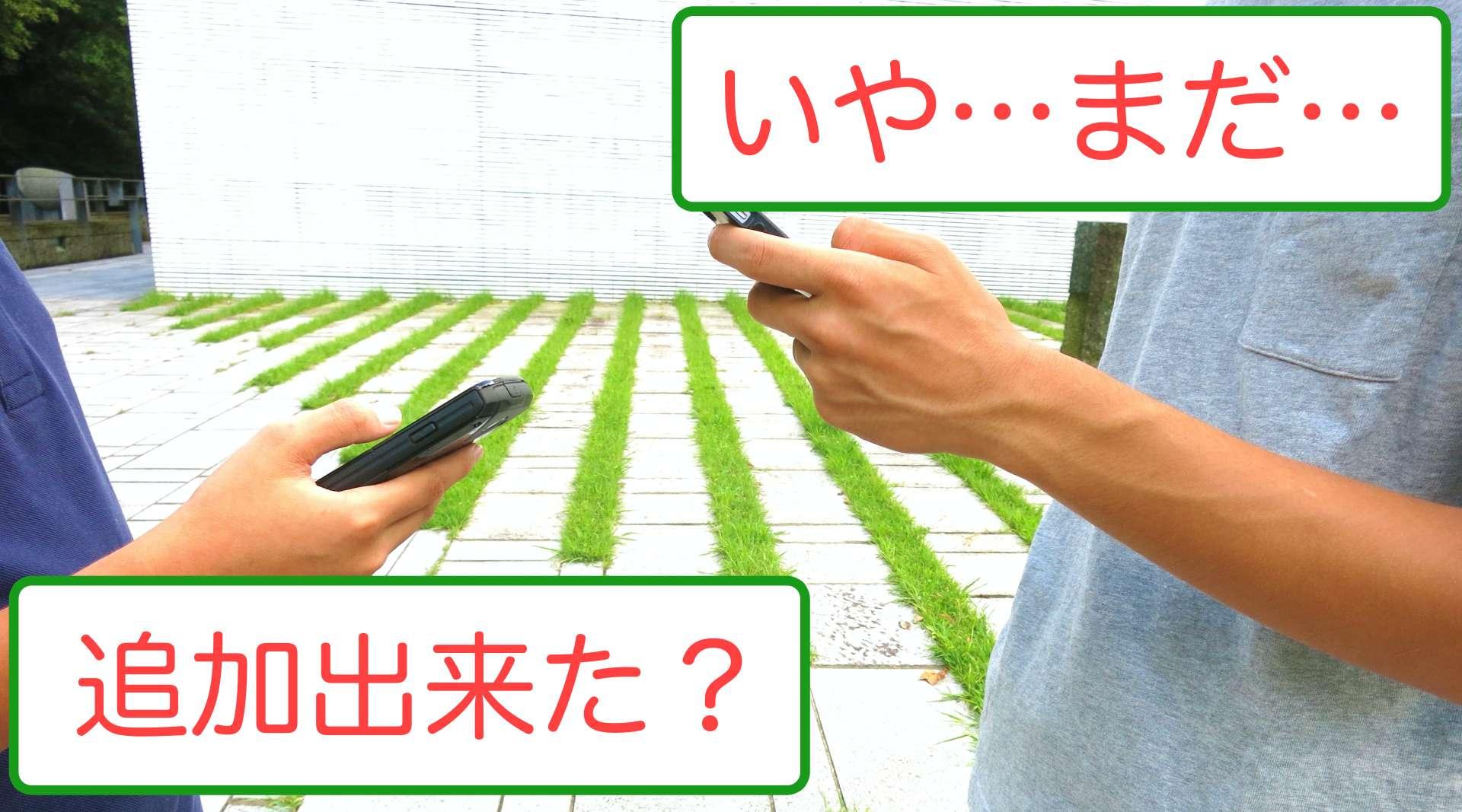 【LINE】ふるふるで友達が追加されない時の原因と対処法
