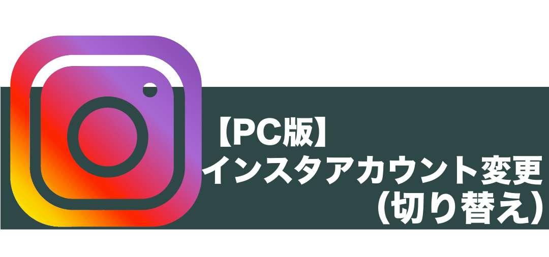 【PC版】インスタグラムでアカウント変更