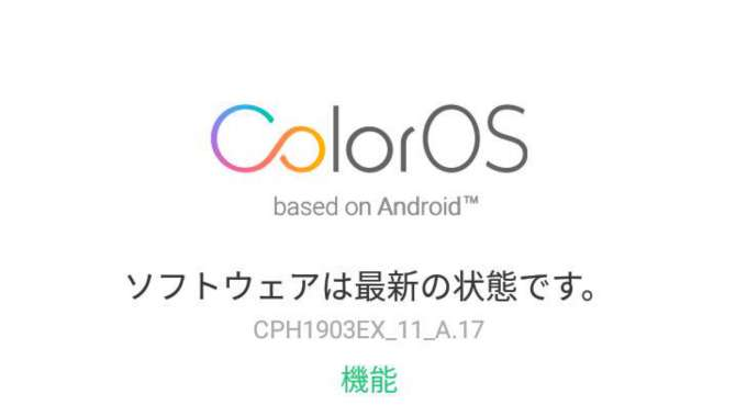 【OPPO】スマホの「Color OS」と「Android」