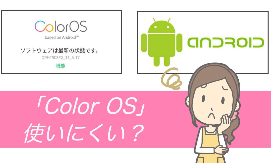 【OPPO】スマホの「Color OS」とは