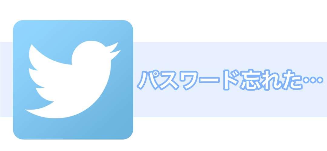 【Twitter】パスワード忘れた時の再設定