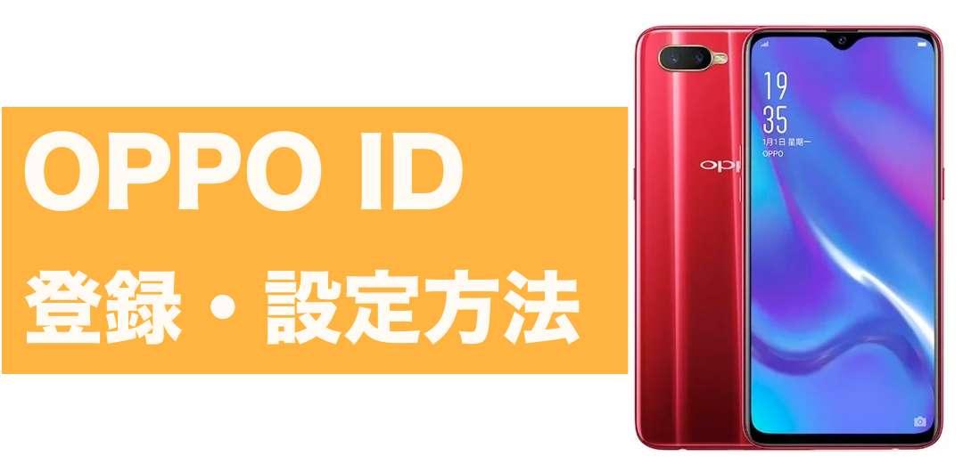 【OPPO ID】登録・設定方法
