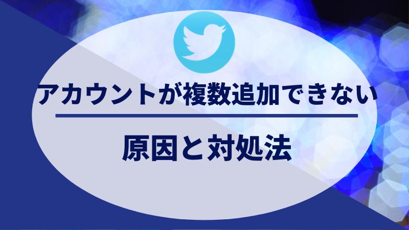 Twitter アカウント 複数追加できない