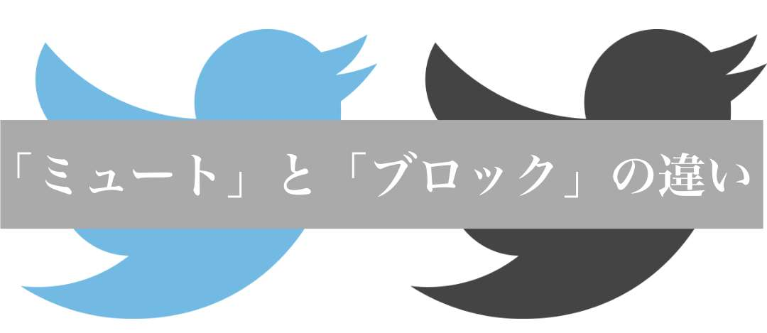 【Twitter】ミュートとは?ブロックとの違い