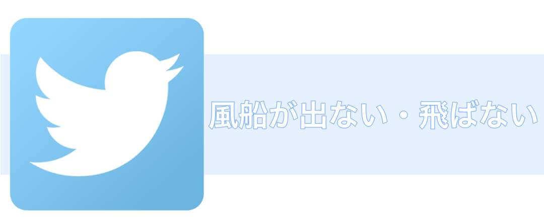 【Twitter】誕生日なのに自分だけ風船が出ない・飛ばない
