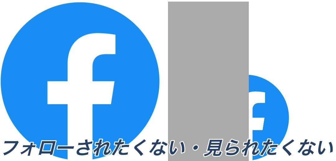【Facebook】フォローされたくない・見られたくない