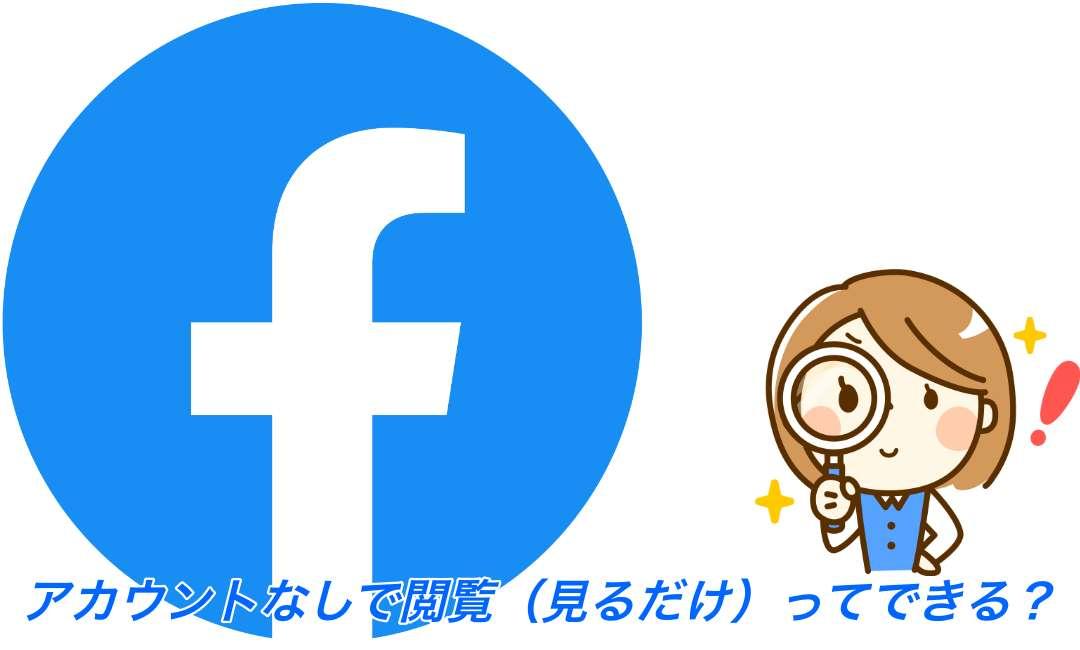 【Facebook】ページをアカウントなしで閲覧(見るだけ)