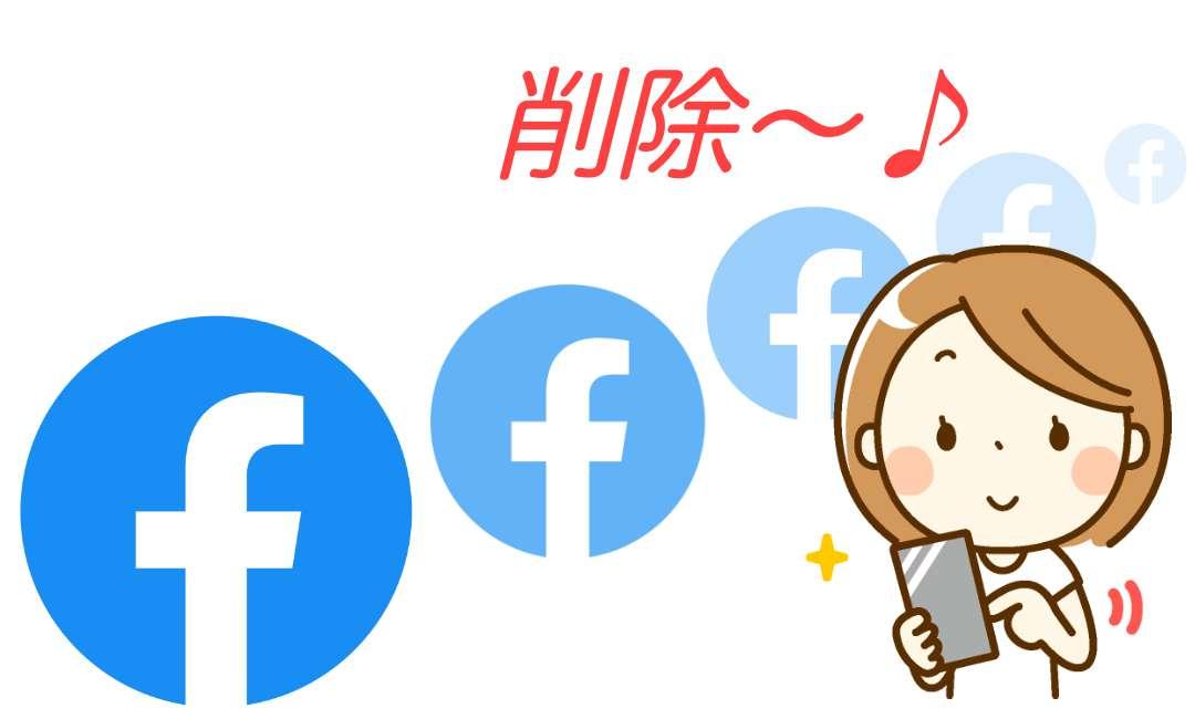 【Facebook】検索履歴の確認方法と削除の手順