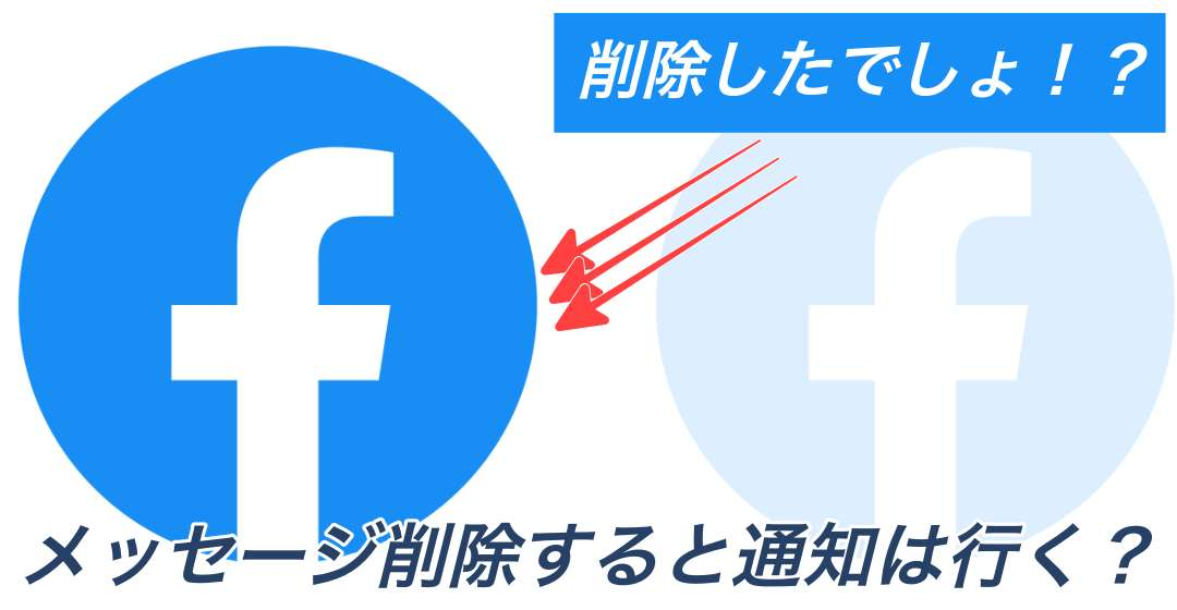 【Facebook】メッセンジャーのメッセージ削除すると通知