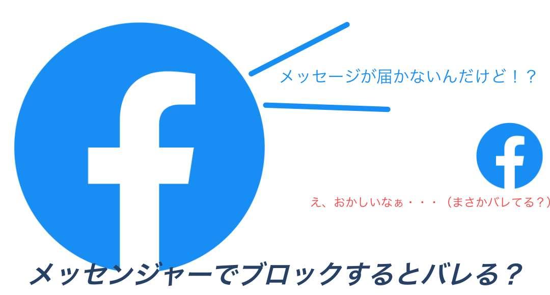 【Facebook】メッセンジャーでブロックするとバレる