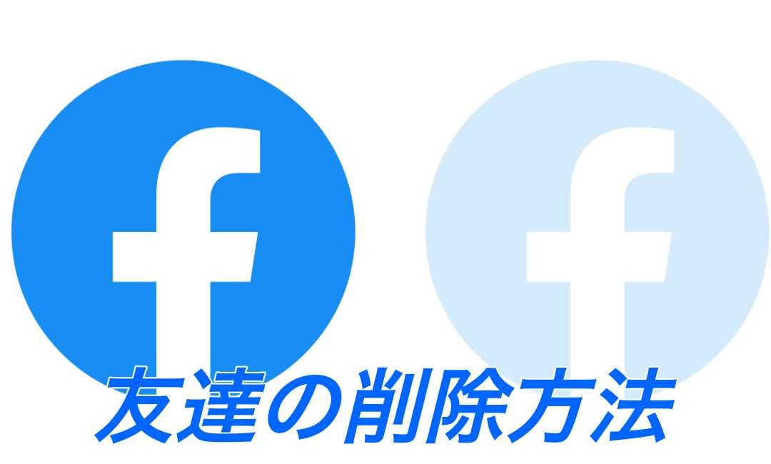 【Facebook】友達の削除方法と削除できない