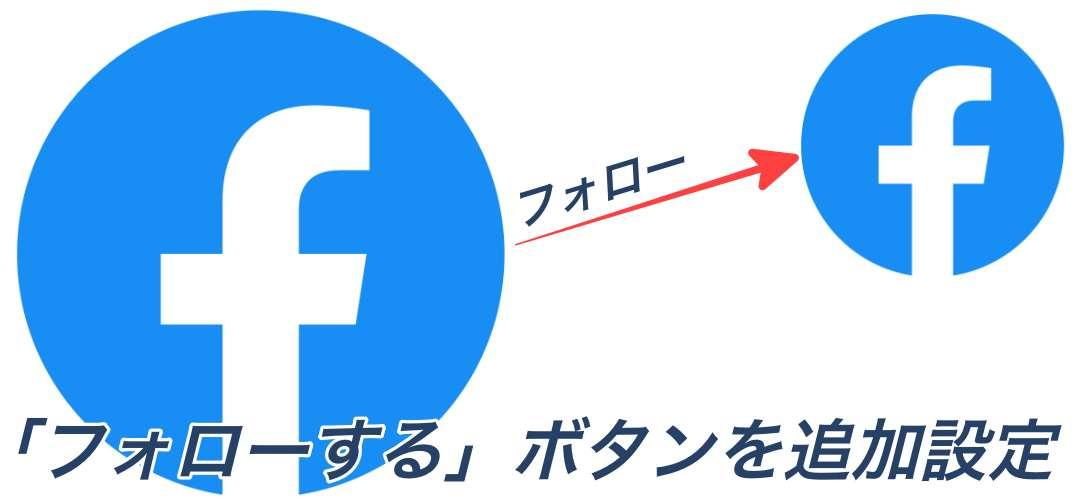 Facebookで「フォローする」ボタンを追加