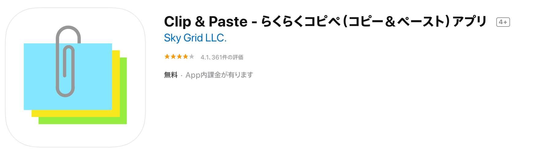【iOS】アプリ「Clip & Paste - らくらくコピペ」の使い方