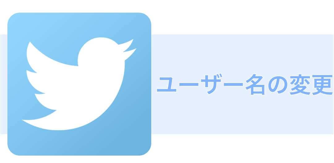 【Twitter】ユーザー名の変更手順と変更できない