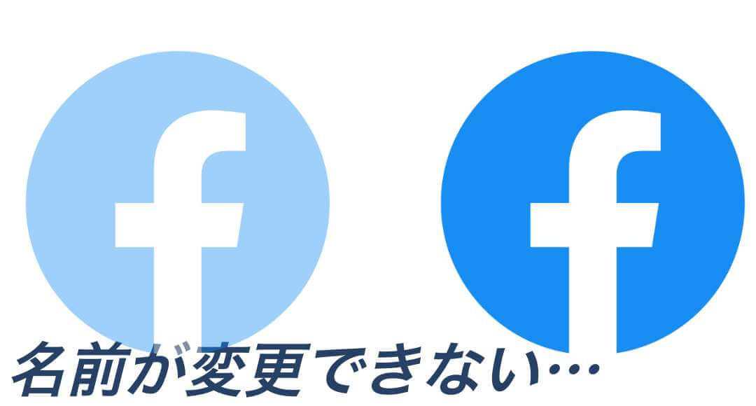 【Facebook】名前の変更方法と変更できない