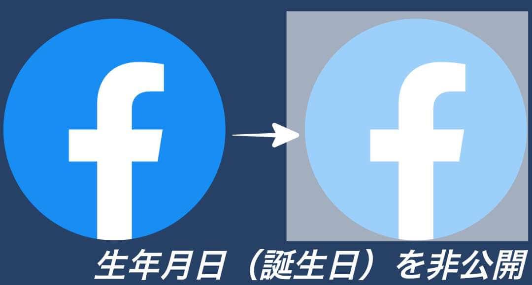 【Facebook】生年月日(誕生日)を非公開