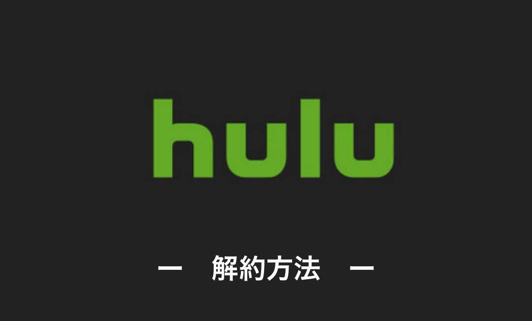 【Hulu】解約方法!iOSアプリには解約ボタンがない