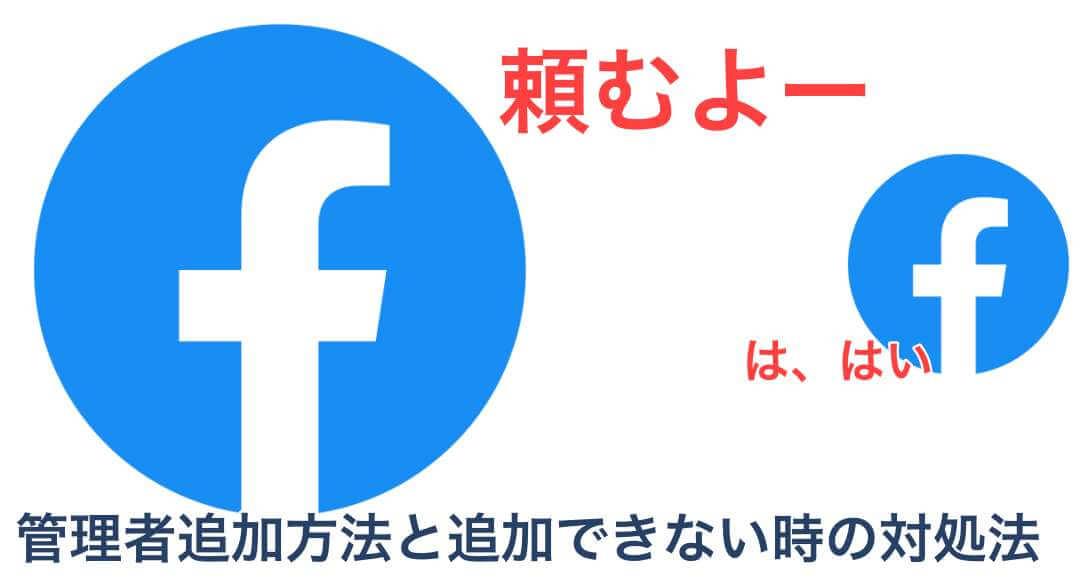 Facebookページの管理者追加方法と追加できない